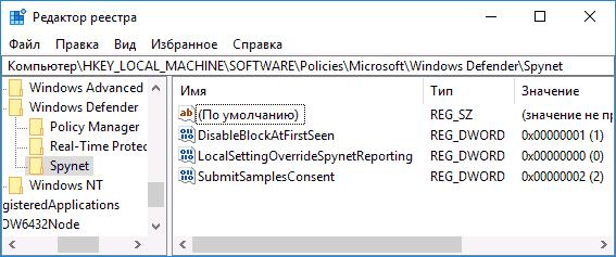 Отключение облачной защиты Windows 10