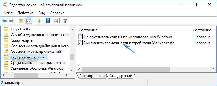 Выключить возможности потребителя Windows 10 в gpedit