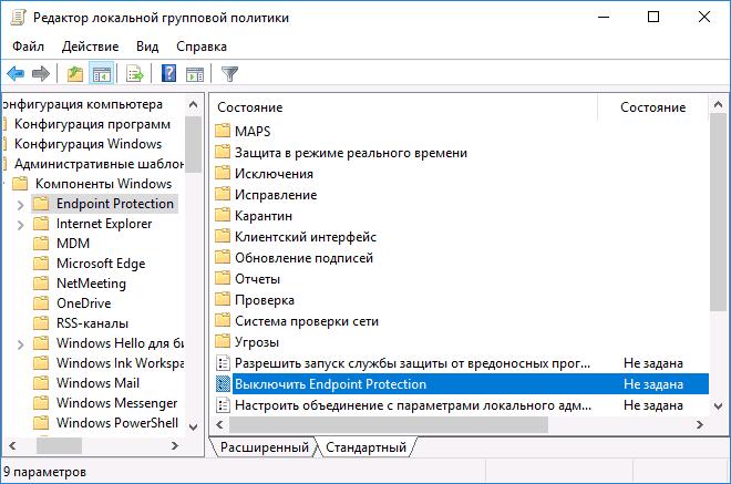 Windows на 10 gpedit русском msc