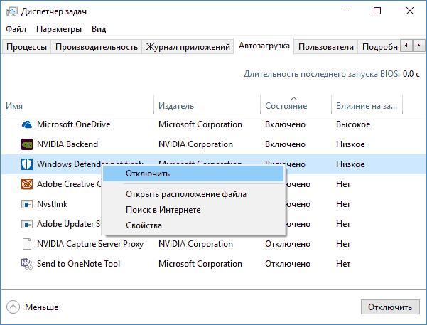 Отключить иконку защитника Windows 10