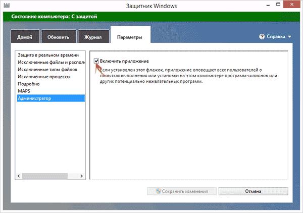 Отключить защитник Windows 8.1