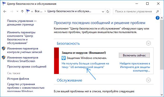 Отключить уведомления защитника Windows