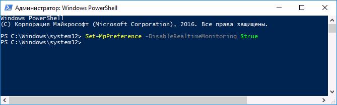 Отключение защитника Windows в PowerShell