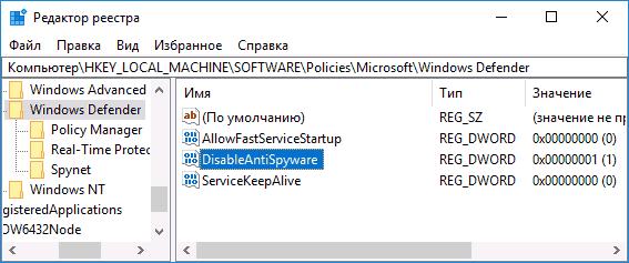 Отключение защитника Windows в редакторе реестра
