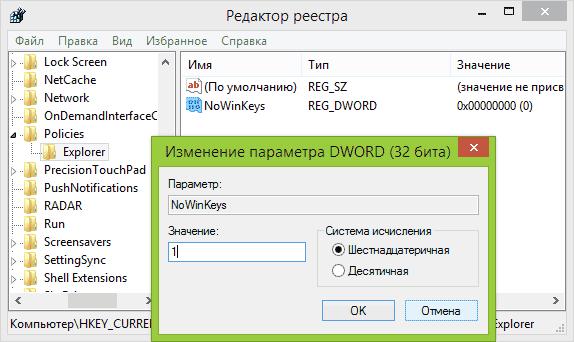 Отключение клавиши Windows на клавиатуре
