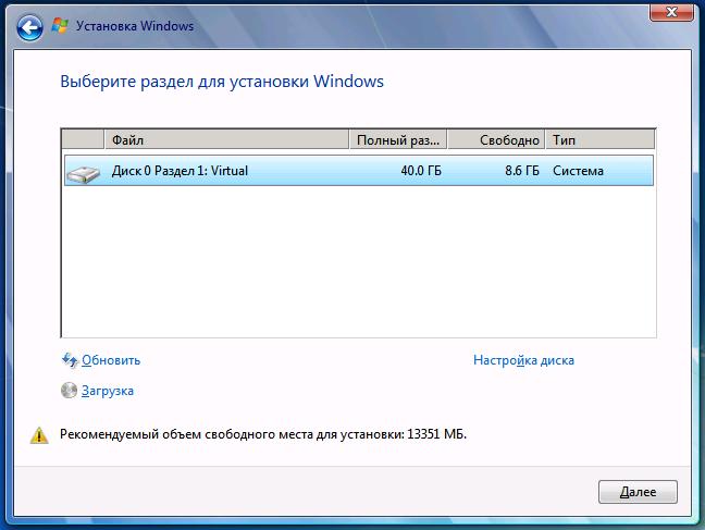 Скачать программу для разбивки жесткого диска для windows 7