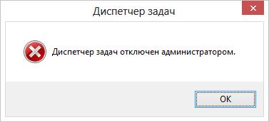 Ошибка диспетчер задач отключен администратором