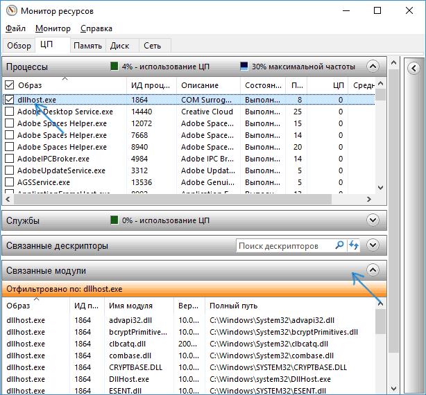 dllhost.exe в мониторе ресурсов Windows