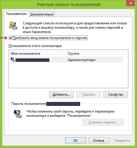 Как Отменить Пароль При Входе В Windows 8