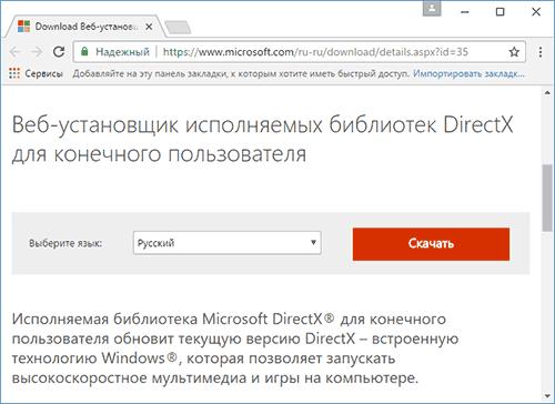Скачать Бесплатно Драйвер D3dx9 43 Dll Скачать Для Windows - фото 9