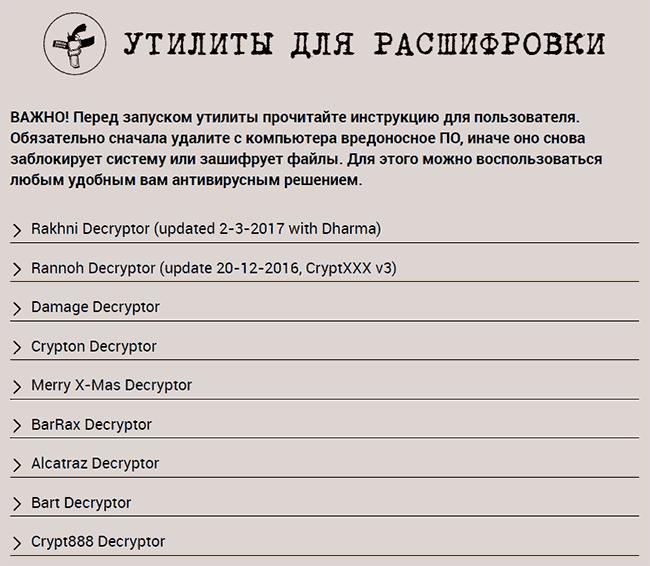 скачать вируса шифрующего файлы mp3