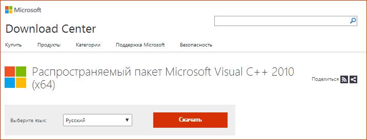 Скачать файл mfc100u.dll с сайта Microsoft