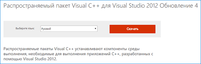 Скачать Visual Studio 2012 Redistributable