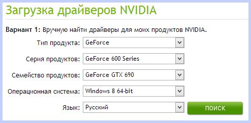 Загрузка последних драйверов с сайта NVidia