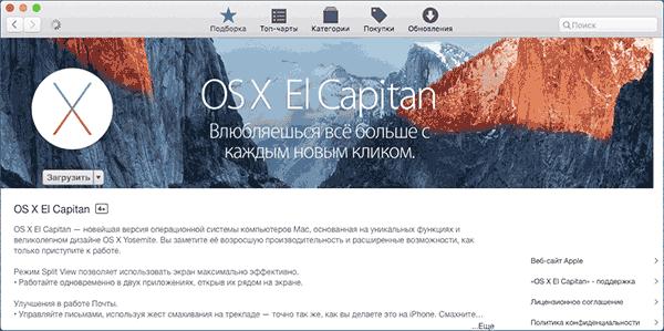 Загрузка OS X El Capitan