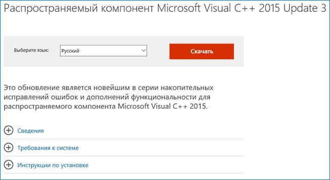 Скачать vcruntime140.dll в составе Visual C++ 2015