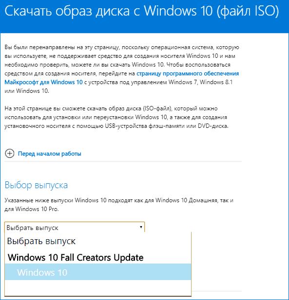 Скачать ISO Windows 10 Fall Creators Update