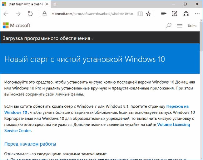 Загрузка утилиты восстановления Windows 10