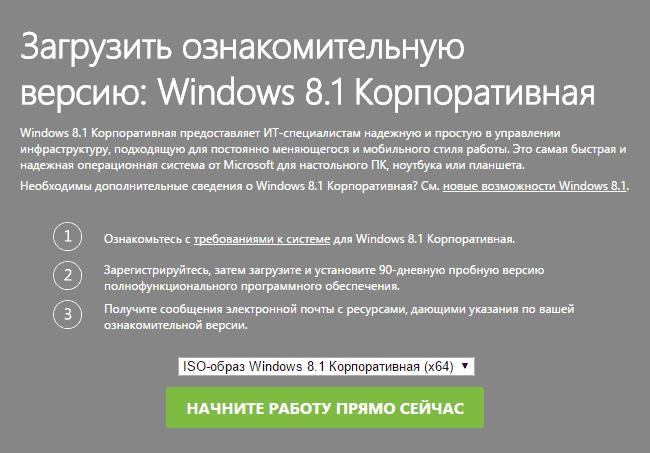 Скачать пробную версию Windows 8.1 Enterprise
