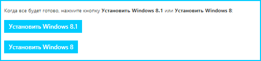 Скачать Windows 8.1 с сайта Microsoft