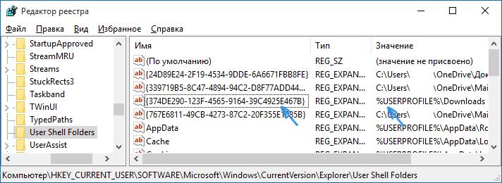 Папка загрузок в реестре Windows 10