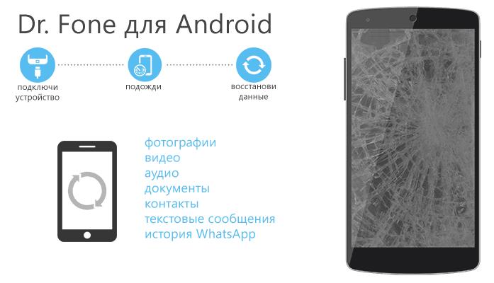 Восстановление данных Android