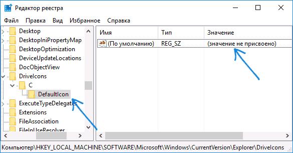 Иконки дисков в реестре Windows