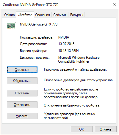 Информация о драйвере в Windows 10