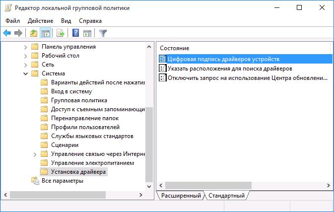 Windows 10 скачать драйвер - фото 8