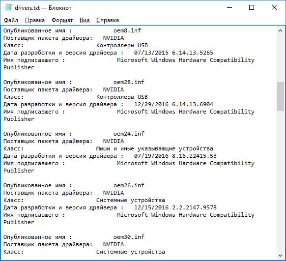 Список драйверов в DriverStore