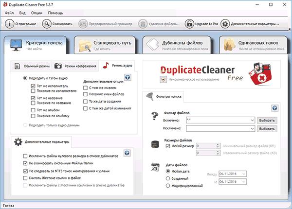 Программа поиска дубликатов Duplicate Cleaner Free