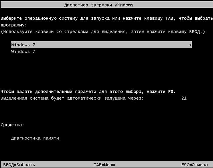 Два Windows при загрузке компьютера