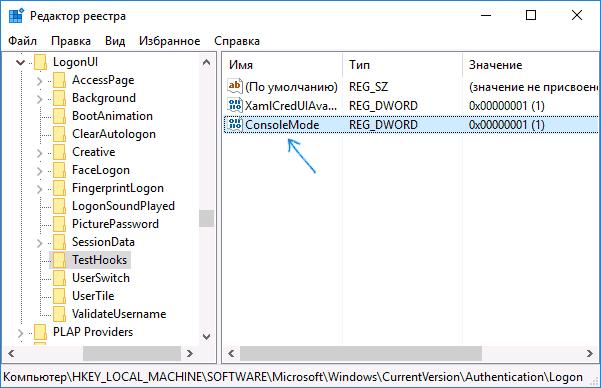 Включить режим консоли в Windows 10