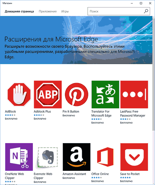 Расширения Edge в магазие Windows 10