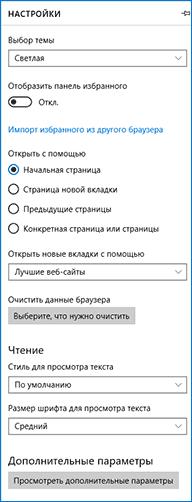 Основные настройки браузера