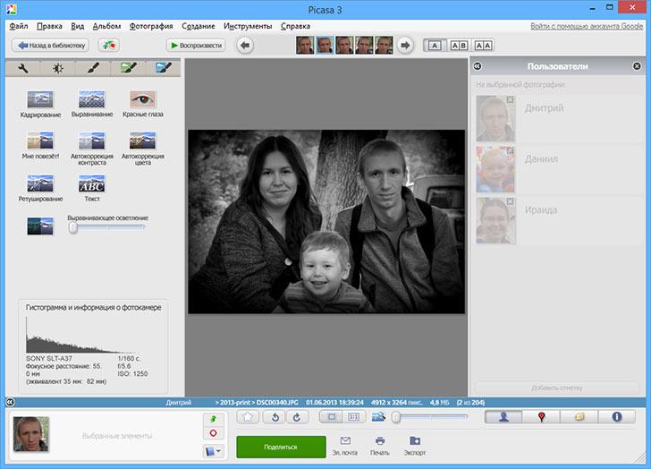 Бесплатная программа для фотографий