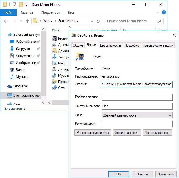 Редактирование папок меню пуск Windows 10