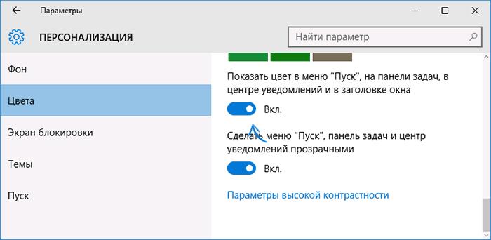 Включение цветных заголовков окон в Windows 10