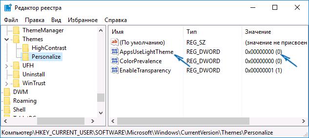 Включение темной темы в Windows 10