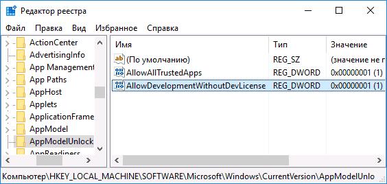 Включить режим разработчика в реестре Windows 10