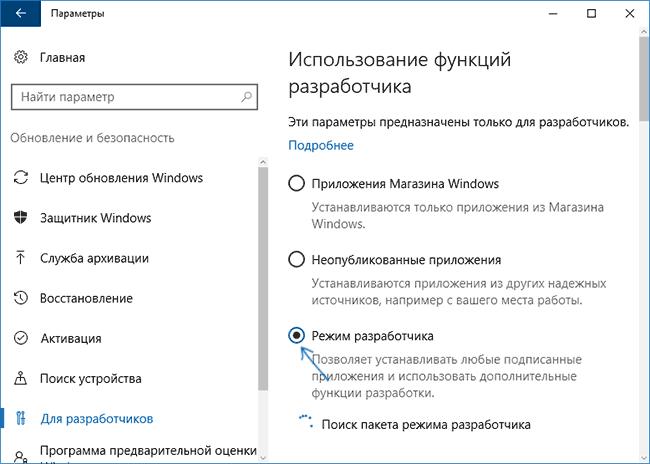 Включение режима разработчика в Windows 10