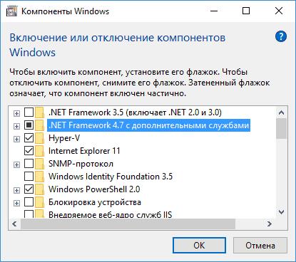 Включить .NET Framework 4 в Windows