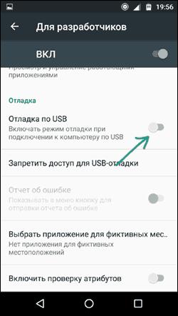 Включить отладку по USB на Android