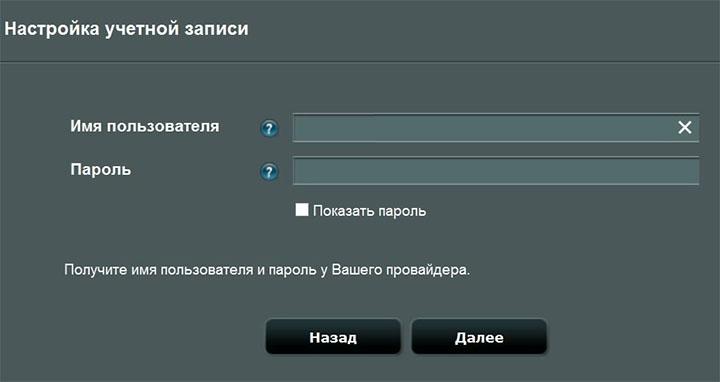 Введите логин и пароль Интернета Билайн