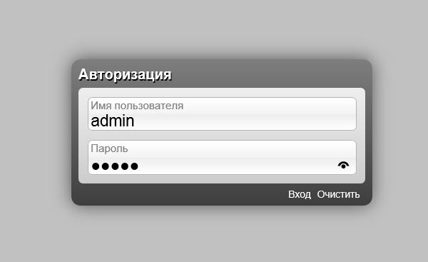 Установка пароля на wifi