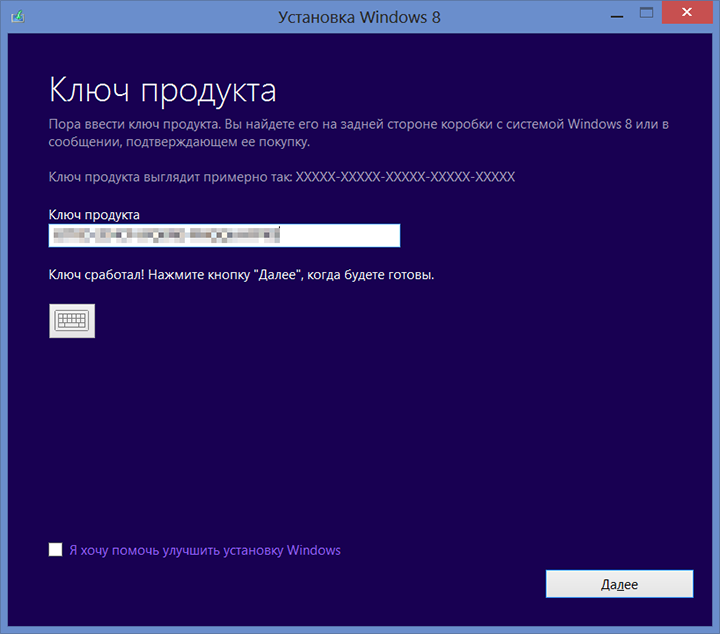 Ввод ключа Windows 8