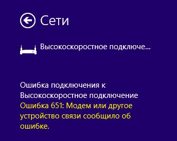 Ошибка 651 в Windows 8.1