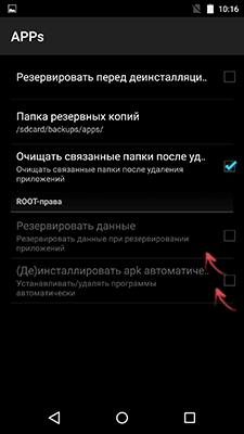 Настройки приложений в ES Explorer