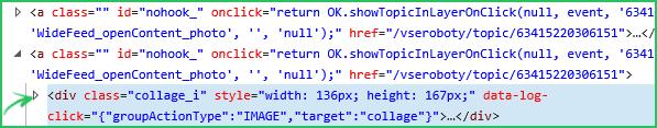 Раскрыть элемент в Internet Explorer