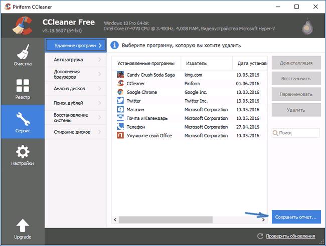 Экспорт списка программ в CCleaner